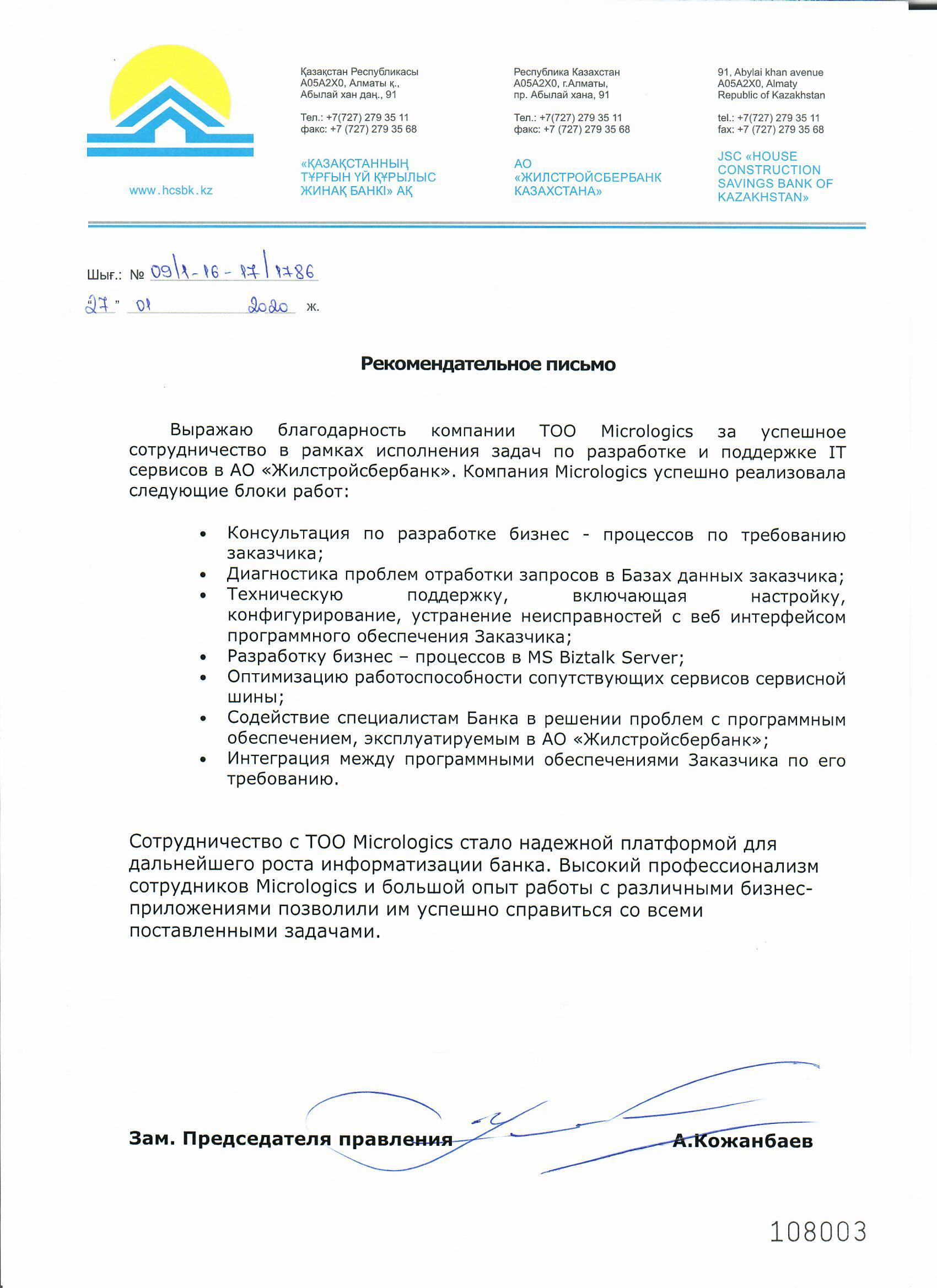 АО Жилстройсбербанк